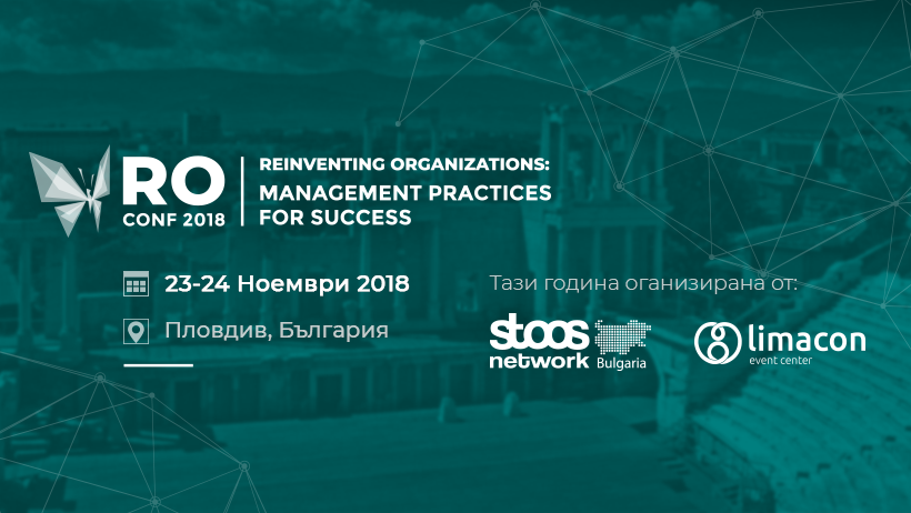Reinventing Organizations 2018: Управленски практики за успех